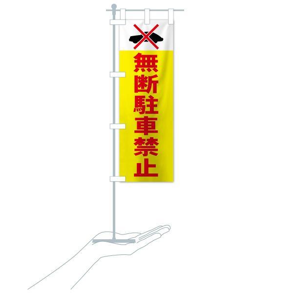 のぼり旗 無断駐車禁止|goods-pro|17