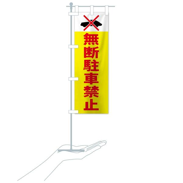 のぼり旗 無断駐車禁止|goods-pro|19