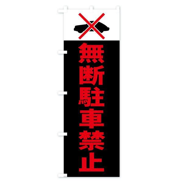 のぼり旗 無断駐車禁止|goods-pro|04