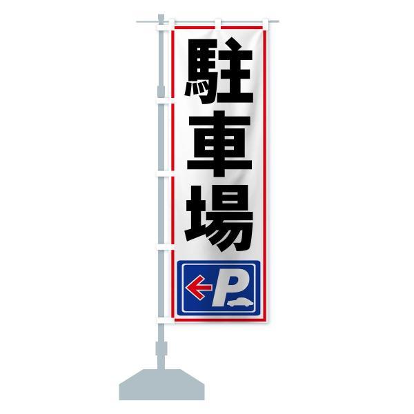 のぼり旗 駐車場|goods-pro|13