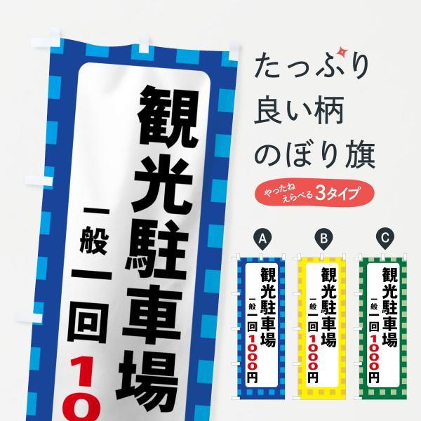 観光駐車場1回1000円のぼり旗