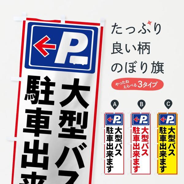 大型バス駐車のぼり旗
