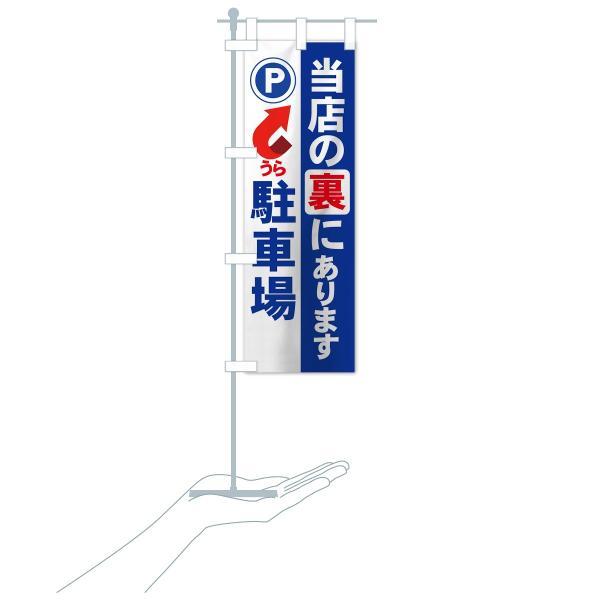 のぼり旗 駐車場 goods-pro 16