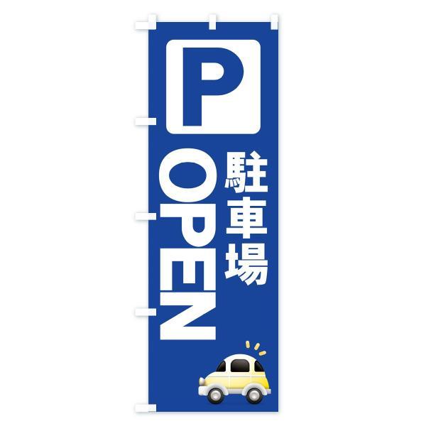 のぼり旗 駐車場|goods-pro|03