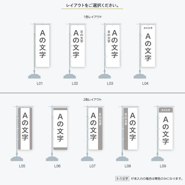 オリジナル のぼり旗 4枚 (文字だけのぼり旗)|goods-pro|03