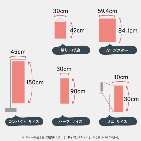 文字だけオリジナルのぼり旗4枚 goods-pro 07