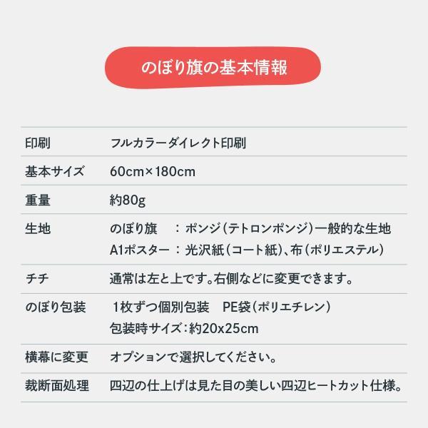 文字だけオリジナルのぼり旗4枚 goods-pro 10