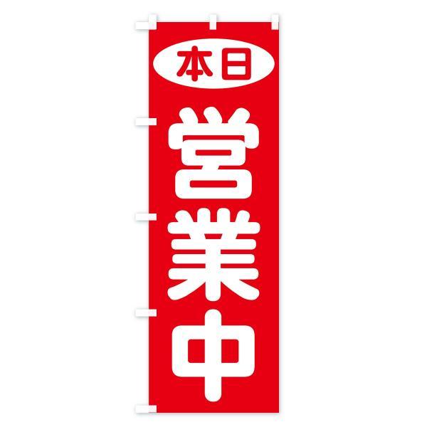 のぼり旗 本日営業中|goods-pro|02