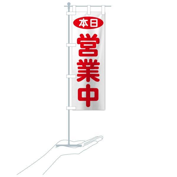 のぼり旗 本日営業中|goods-pro|17