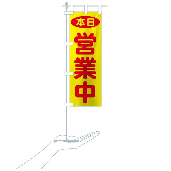 のぼり旗 本日営業中|goods-pro|18