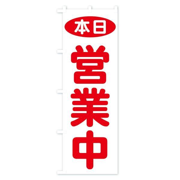 のぼり旗 本日営業中|goods-pro|03