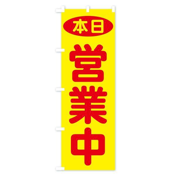 のぼり旗 本日営業中|goods-pro|04
