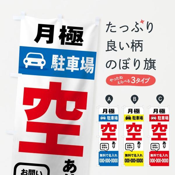 【名入無料】のぼり旗 月極駐車場|goods-pro