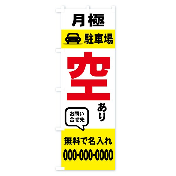 【名入無料】のぼり旗 月極駐車場|goods-pro|03