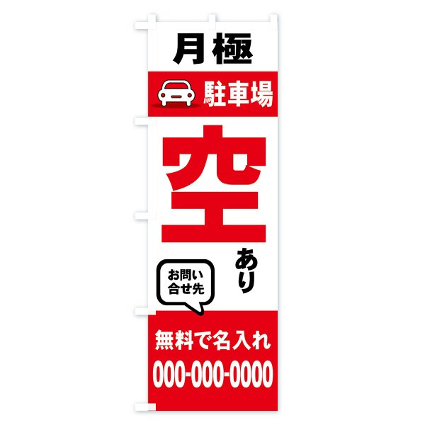 【名入無料】のぼり旗 月極駐車場|goods-pro|04
