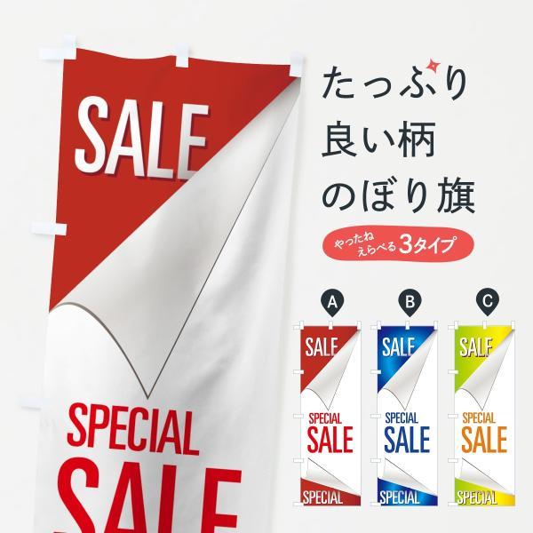 のぼり旗 SALE SPECIAL|goods-pro