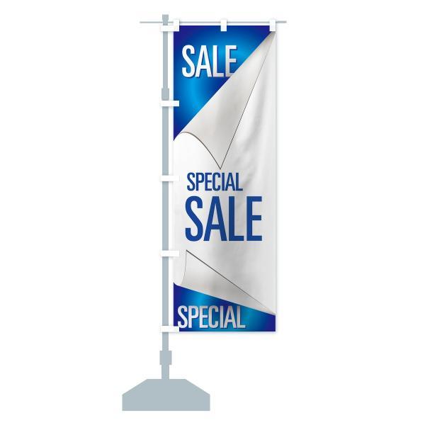 のぼり旗 SALE SPECIAL goods-pro 14