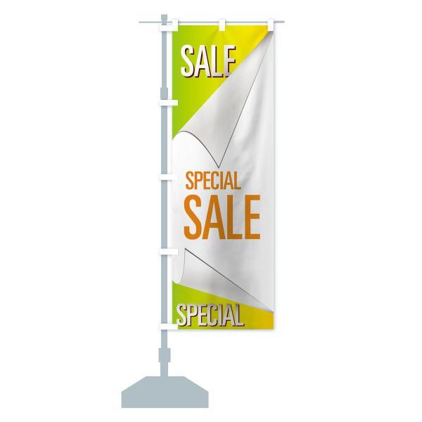 のぼり旗 SALE SPECIAL goods-pro 15