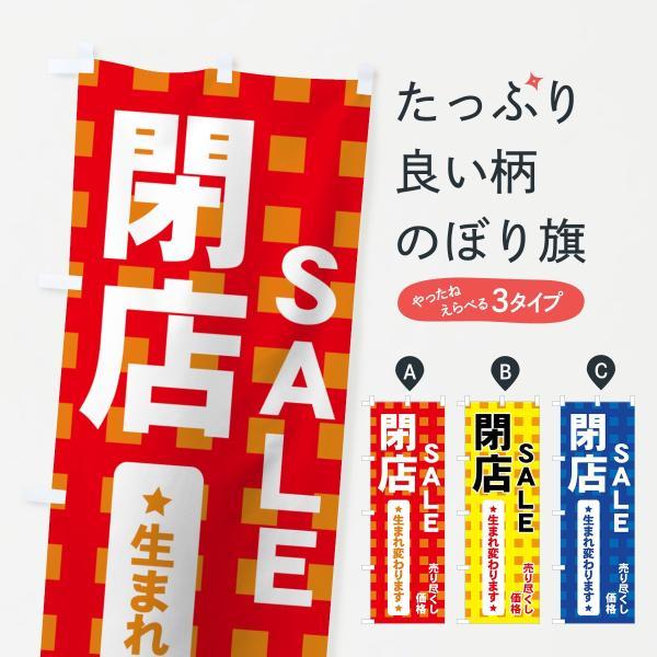 のぼり旗 閉店SALE|goods-pro