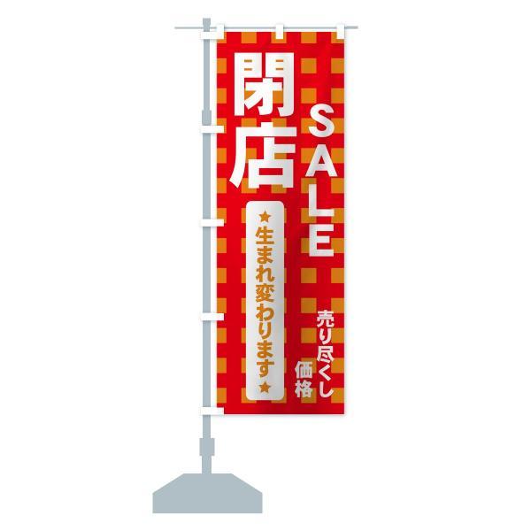 のぼり旗 閉店SALE|goods-pro|13