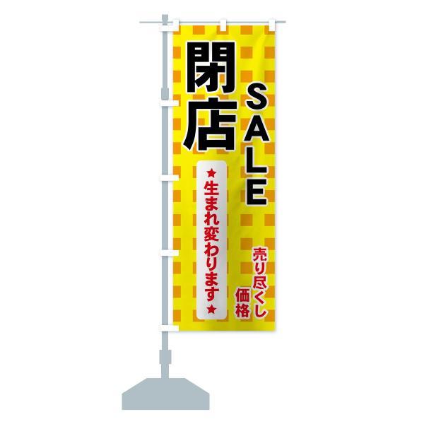 のぼり旗 閉店SALE|goods-pro|14