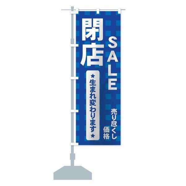 のぼり旗 閉店SALE|goods-pro|15