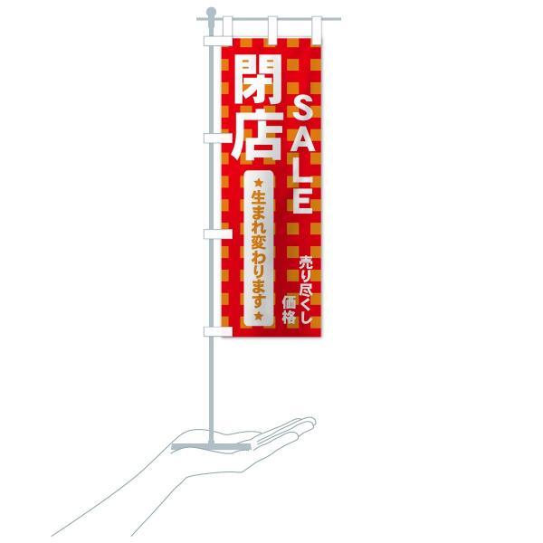 のぼり旗 閉店SALE|goods-pro|16