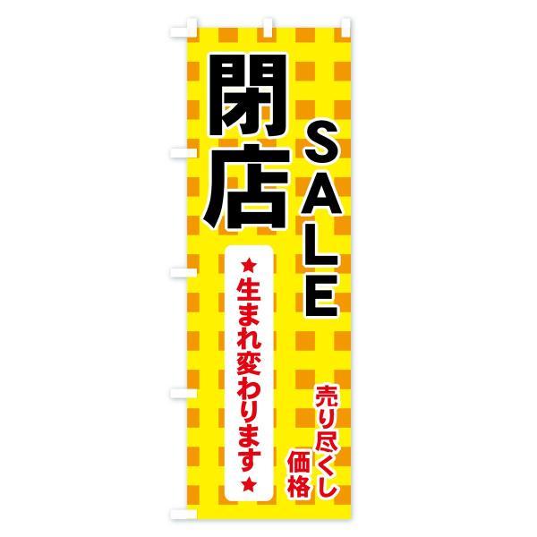のぼり旗 閉店SALE|goods-pro|03