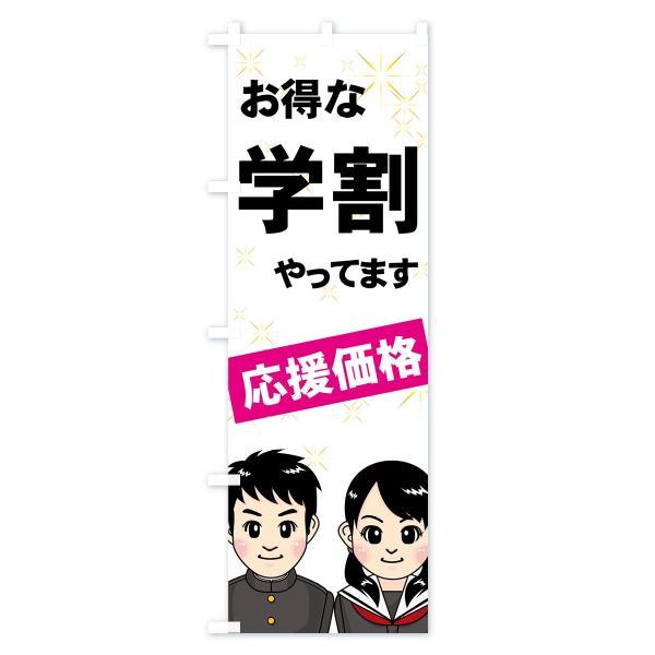 のぼり旗 学割|goods-pro|02