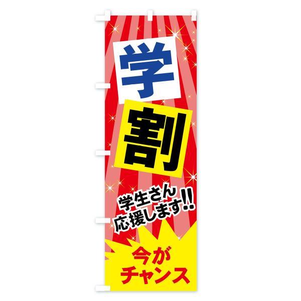 のぼり旗 学割|goods-pro|03