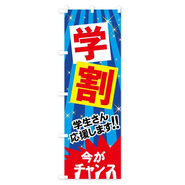 のぼり旗 学割|goods-pro|04