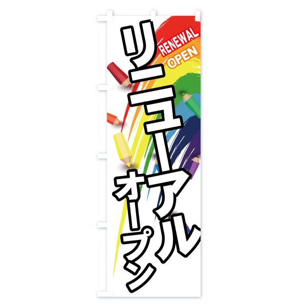 のぼり旗 リニューアルオープン goods-pro 02
