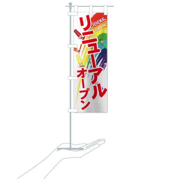 のぼり旗 リニューアルオープン goods-pro 19