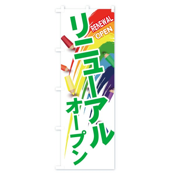 のぼり旗 リニューアルオープン goods-pro 04