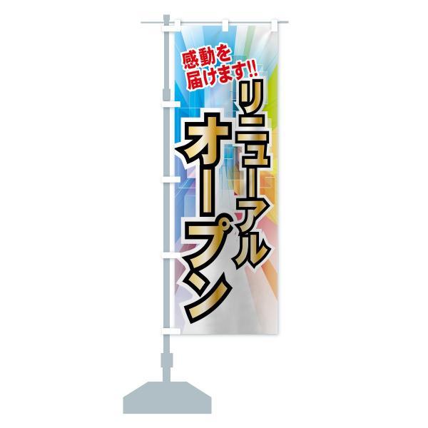 のぼり旗 リニューアルオープン|goods-pro|13