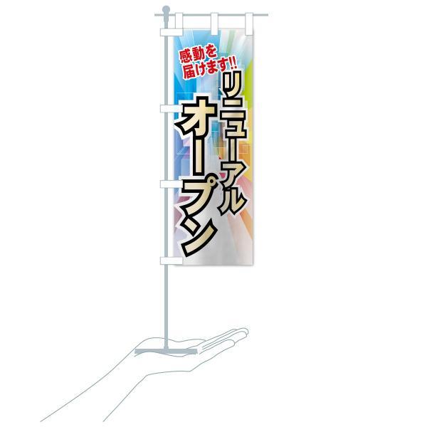 のぼり旗 リニューアルオープン|goods-pro|17