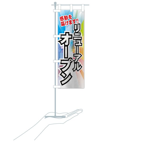 のぼり旗 リニューアルオープン|goods-pro|20