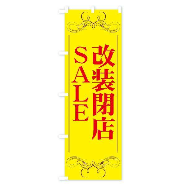 のぼり のぼり旗 改装閉店SALE|goods-pro|02