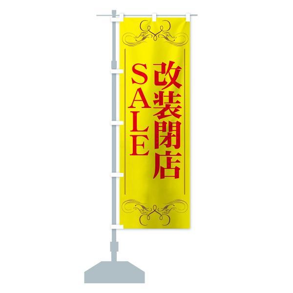 のぼり のぼり旗 改装閉店SALE|goods-pro|13