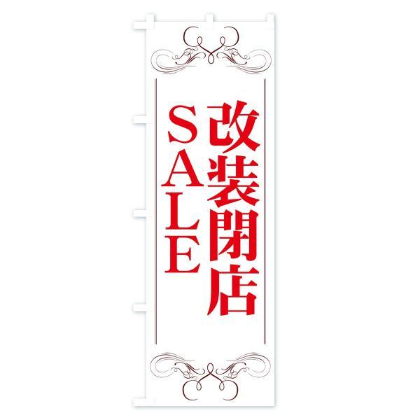 のぼり のぼり旗 改装閉店SALE|goods-pro|04