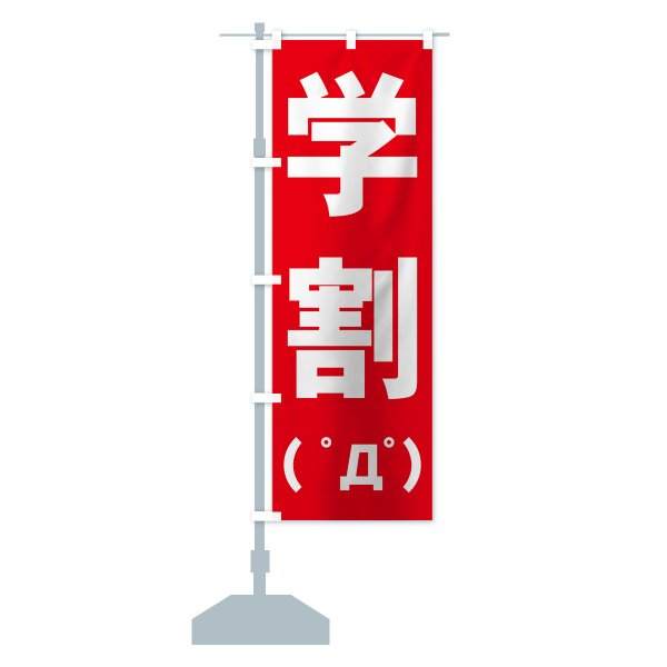 のぼり旗 学割|goods-pro|13