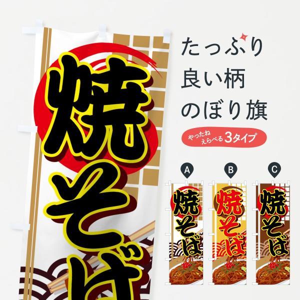 のぼり旗 焼そば|goods-pro