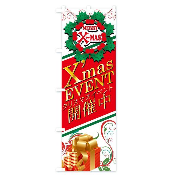 のぼり旗 クリスマスイベント|goods-pro|02