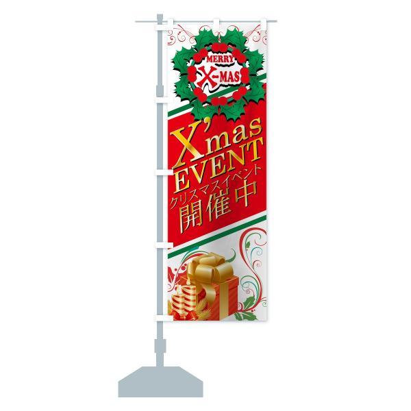 のぼり旗 クリスマスイベント|goods-pro|13