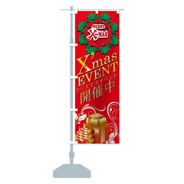 のぼり旗 クリスマスイベント|goods-pro|15