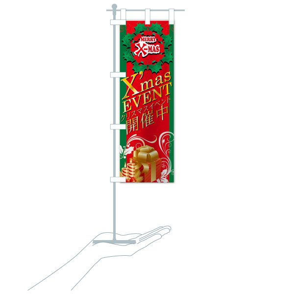 のぼり旗 クリスマスイベント|goods-pro|17