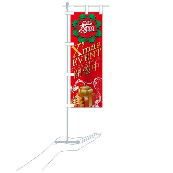 のぼり旗 クリスマスイベント|goods-pro|20