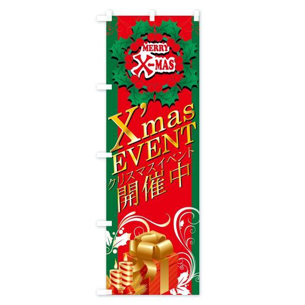 のぼり旗 クリスマスイベント|goods-pro|03