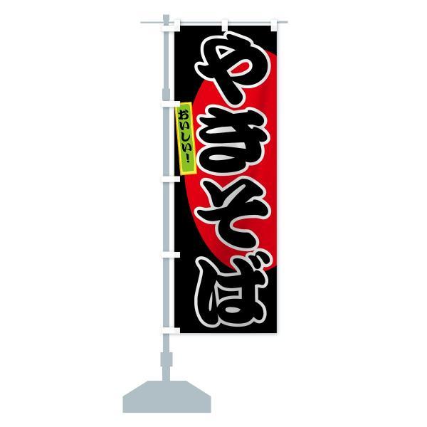 のぼり旗 やきそば|goods-pro|13