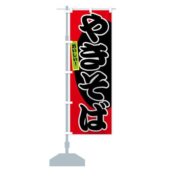 のぼり旗 やきそば|goods-pro|14
